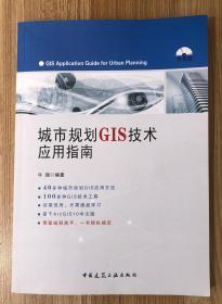 城市规划GIS技术应用指南(含光盘)GIS Application Guide for Urban Planning 9787112137817