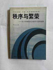 秩序与繁荣关于中国的社会变革与发展道路