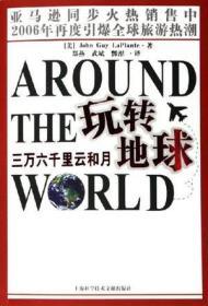 玩转地球 电子资源.图书 Around the world 三万六千里云和月 (美)John Guy LaPlante著