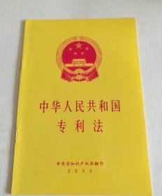 中华人民共和国专利法(只发快递哟)