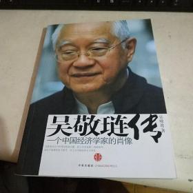 吴敬琏传:一个中国经济学家的肖像【正版书 现货】签名本签名本题词