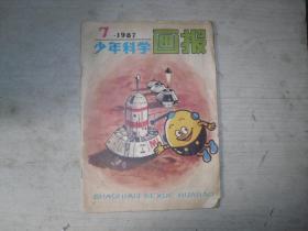 少年科学画报,1987 7   X2286