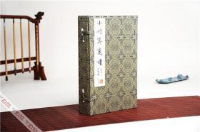十竹斋笺谱(崇贤馆藏书 一函四册)未拆封,定价1800