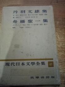 现代日本文学全集(47)丹羽文雄舟桥圣一集