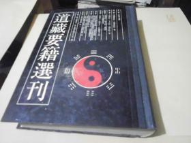 道藏要籍选刊(5)