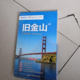 出国游城市旅游地图·旧金山