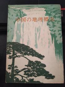 中国地理概况