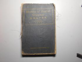 《英文字句用法》(英文津逮 第四册) 老画家、诗人田景琪 署名藏书