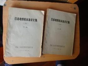 日本电焊机标准译文集(上下)