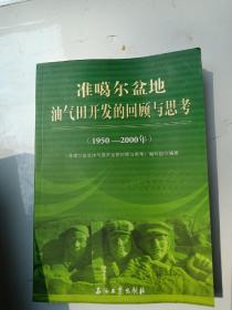 准噶尔盆地油气田开发的回顾与思考(1950-2000年)