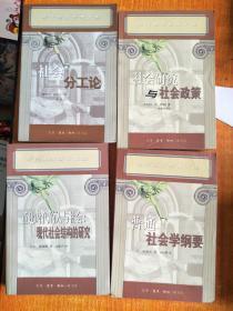 现代西方学术文库:社会研究与社会政策、普通社会学纲要、重建时代的人与社会:现代社会结构的研究、社会分工论,4本合售