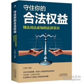 守住你的合法权益:懂法用法必知的法律常识
