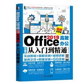 Office2019高效办公三合一从入门到精通(视频自学版)