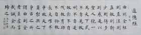 【保真】知名书法家史超楷书力作:《道德经》节选