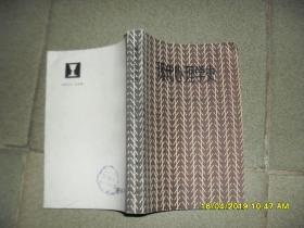 现代心理学史(85品大32开1986年1版5印60800册423页33万字)44265