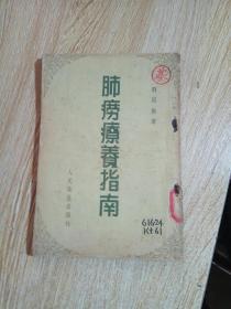 肺痨疗养指南...(1933年久自然旧)