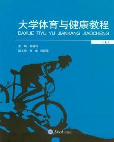 大学体育与健康教程 上 专著 赵晓玲主编 da xue ti yu yu jian kang jiao cheng