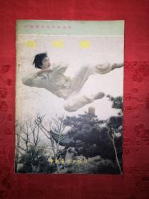 老版经典:地躺拳(中国拳术与气功丛书)