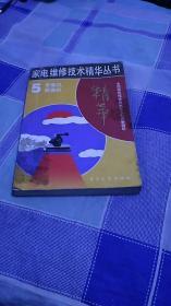 家电维修技术精华丛书5(录像机,摄像机)