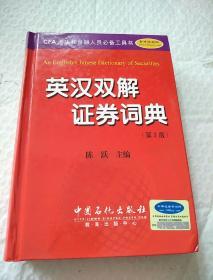 英汉双解证券词典 第2版
