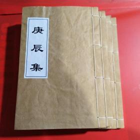 《庚辰集》(卷一至卷四,四册合售),品相如图
