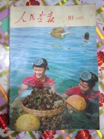 人民画报 【1975年10期】.