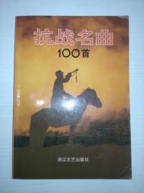 抗战名曲100首