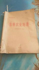 吉林农业地理 油印本 1977年出版