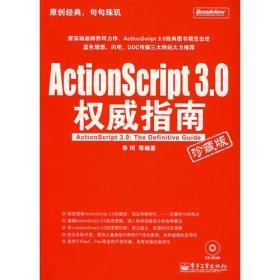 ActionScript3.0权威指南 乔珂 电子工业出版社 2008年07月01日 9787121068522