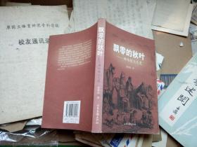 飘零的秋叶--肺结核文化史  签赠本.