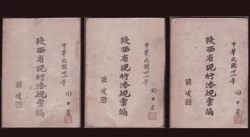 《陕西省现行法规汇编》一套3厚册全16开本 1942年 抗战时期珍贵资料 土纸本 计分总类、民政、财政、教育、建设、卫生、合作、社会、会计、保安、粮政、地政、水利等