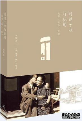 新书--时过子夜灯犹明:故居、故人、故事
