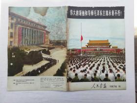 人民画报1976.11:伟大的领袖和导师毛泽东主席永垂不朽;8开60页;