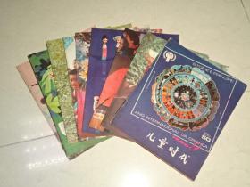 老期刊《儿童时代》1980年第9、10、11、12、13、16、21、23、24期,共9期