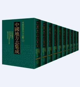 中国地方志集成·河南省善本方志辑(第一辑)(三十册)