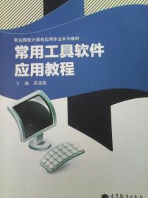 常用工具软件应用教程