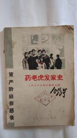 药老虎发家史(2--4)(快递发货)