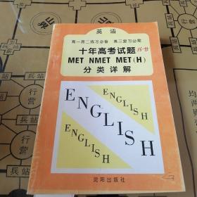 十年高考试题MET NMET分类详解:1989-1998.英语