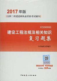 建设工程法规及相关知识复习题集(含增值服务)