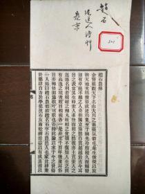 《赵石农传》  卞孝萱先生旧藏