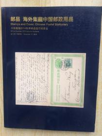 361《中国嘉德2014年秋季邮品-海外集藏中国邮政用品拍卖图录》2014年11月17日.50元