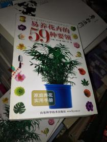 易养花卉的59种要领:家庭养花实用手册