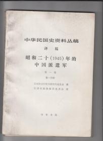 中华民国史资料丛稿 译稿 昭和二十(1945)年的中国派遣军 第一卷 第一分册 第二分册