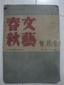文艺春秋1948年(七月号第一期)