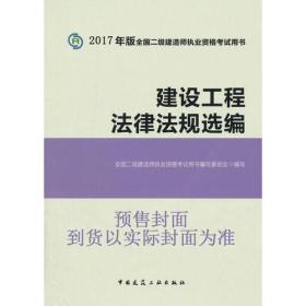 建设工程法律法规选编(含增值服务)