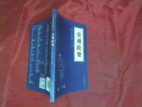 中华国学经典精粹·历史地理必读本:贞观政要
