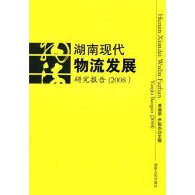 湖南现代物流发展研究报告 2008 黄福华 尹国杰 湖南9787543860018