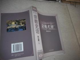 新编宗教史话