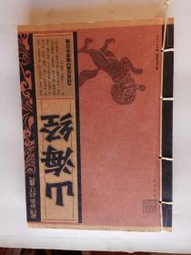 线装经典古典文学 山海经(线装16开、2016年1版1印)