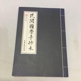 民间国学手抄本